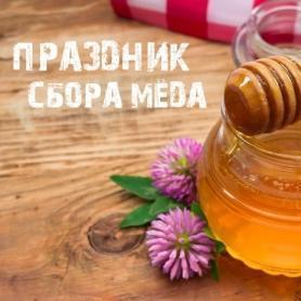 ПРАЗДНИК СБОРА МЁДА   гастрономический тур >  Тур выходного дня >  из Екатеринбурга