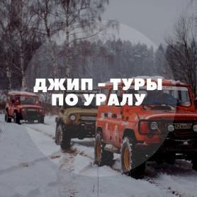ДЖИП - ТУРЫ