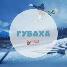 горнолыжный курорт ГУБАХА